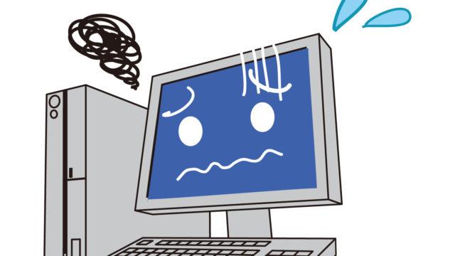 パソコン 故障