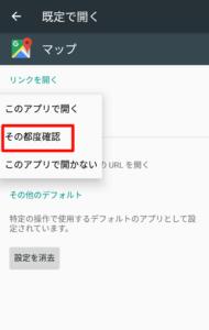 Googleマップ埋め込み アプリ設定