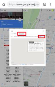 Googleマップ埋め込み