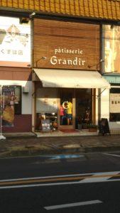 Grandir(グランディール)  外観