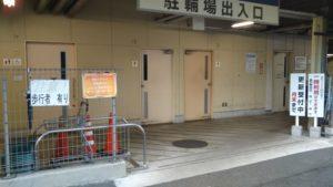 樟葉 駐輪場 トイレ