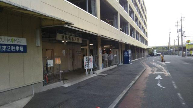 樟葉 駐輪場 入口