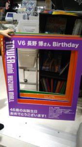 タワレコ くずはモール V6 誕生日額