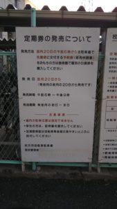 天満川駐輪場 定期利用