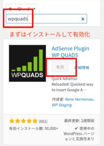 WPQUADS インストール
