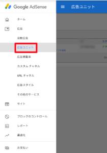 Googleアドセンス 広告コード入手
