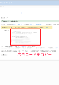 Googleアドセンス 広告コード