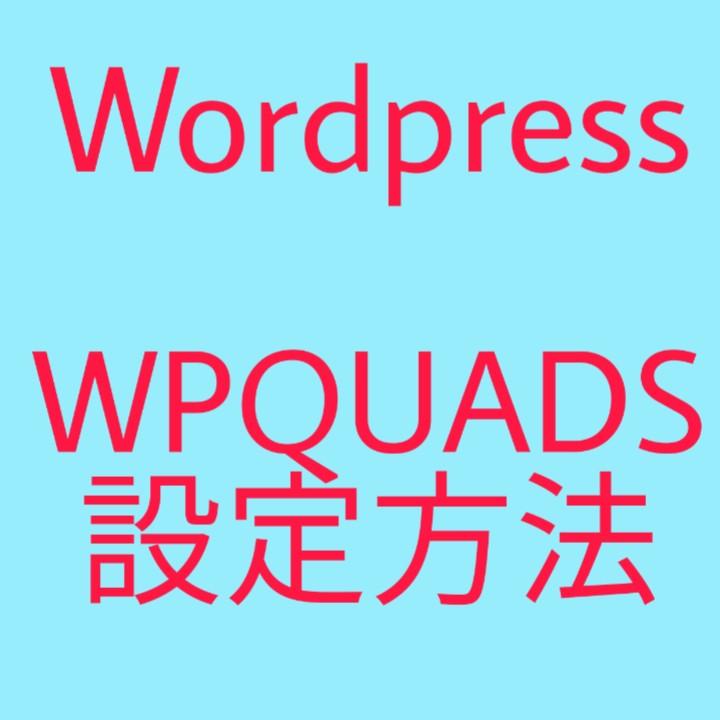WPQUADS設定方法