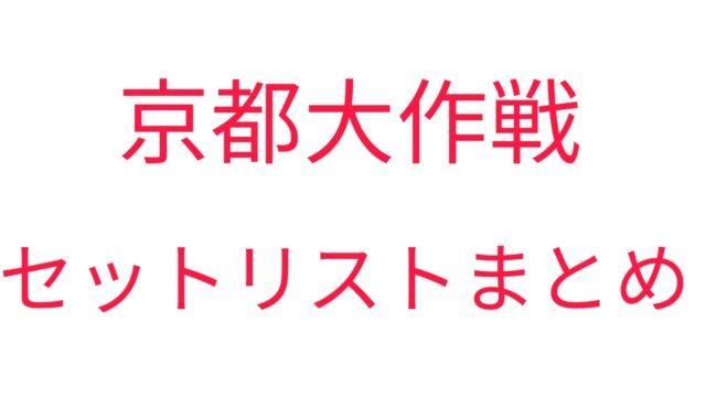 京都大作戦 セットリストまとめ