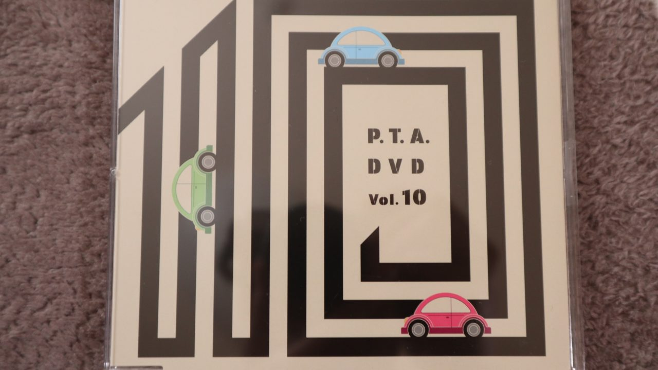 P.T.A. DVD vol.10