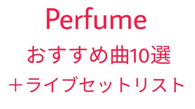 Perfume おすすめ曲