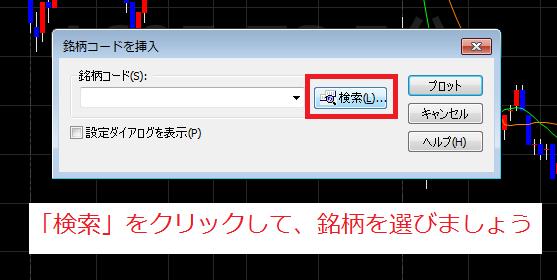 銘柄コード挿入