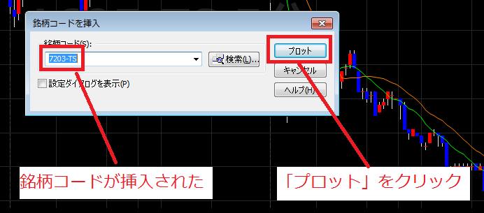 銘柄コードを挿入3