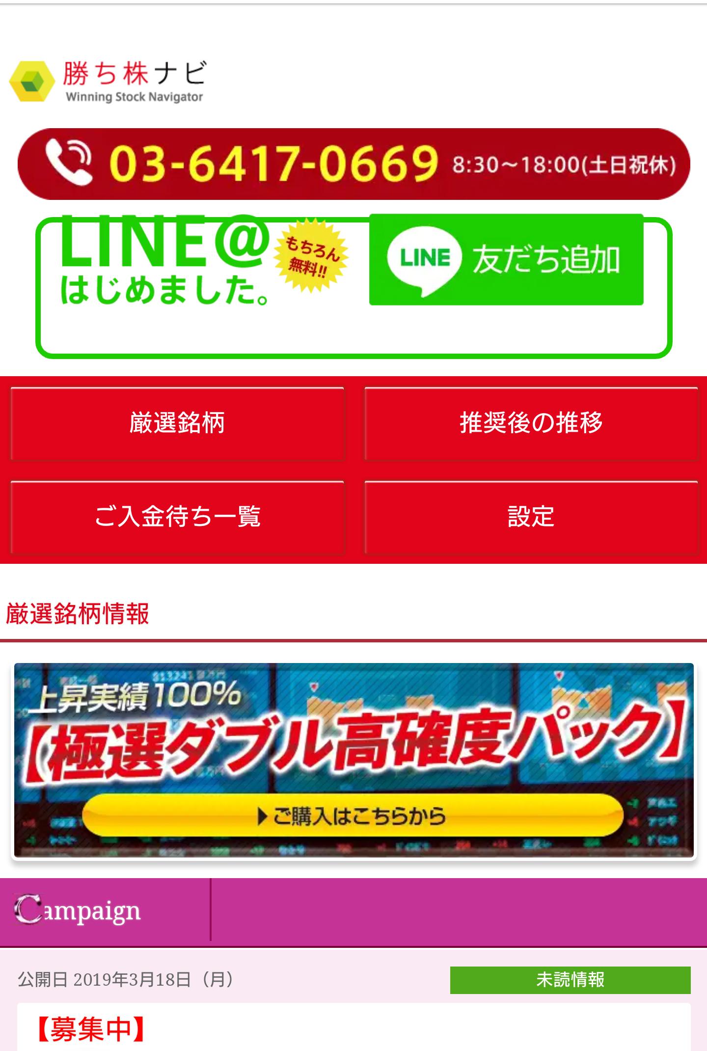 勝ち株ナビ ホーム画面