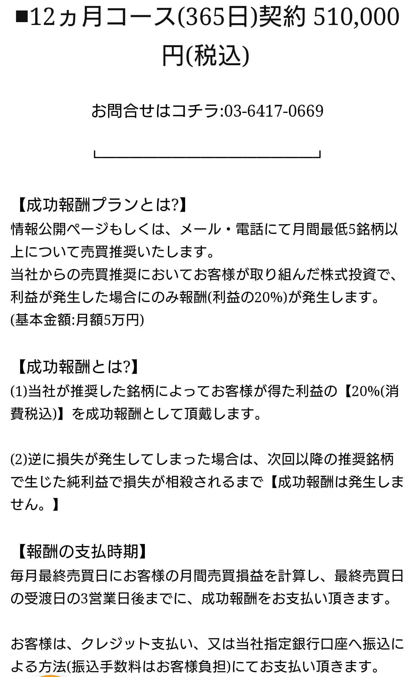 勝ち株ナビ 有料コース