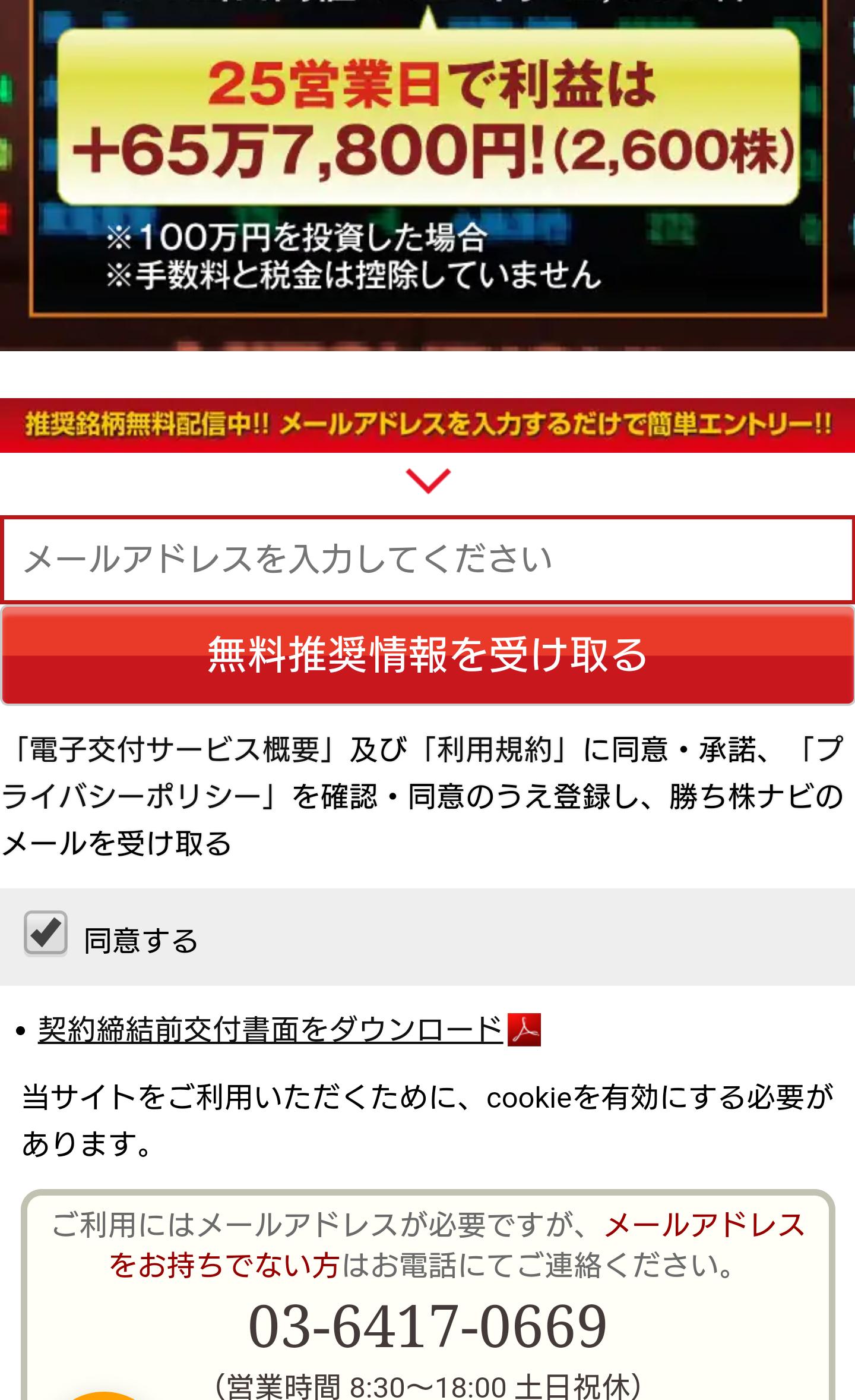 勝ち株ナビ 無料会員登録方法