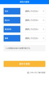 マイトレード アプリ登録